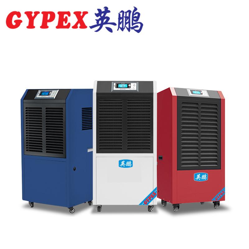 乐虎国际app官网 工业除湿机BD-8138H
