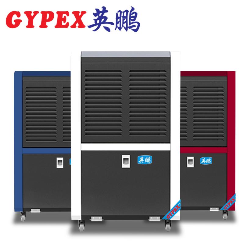 乐虎国际app官网 工业除湿机BD-600H